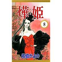あき姫 8巻