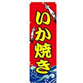 「いか焼き」のぼり旗 フルカラー 赤