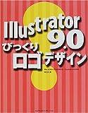 Illustrator9.0びっくりロゴデザイン