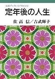 定年後の人生 (岩波ブックレット (No.432))