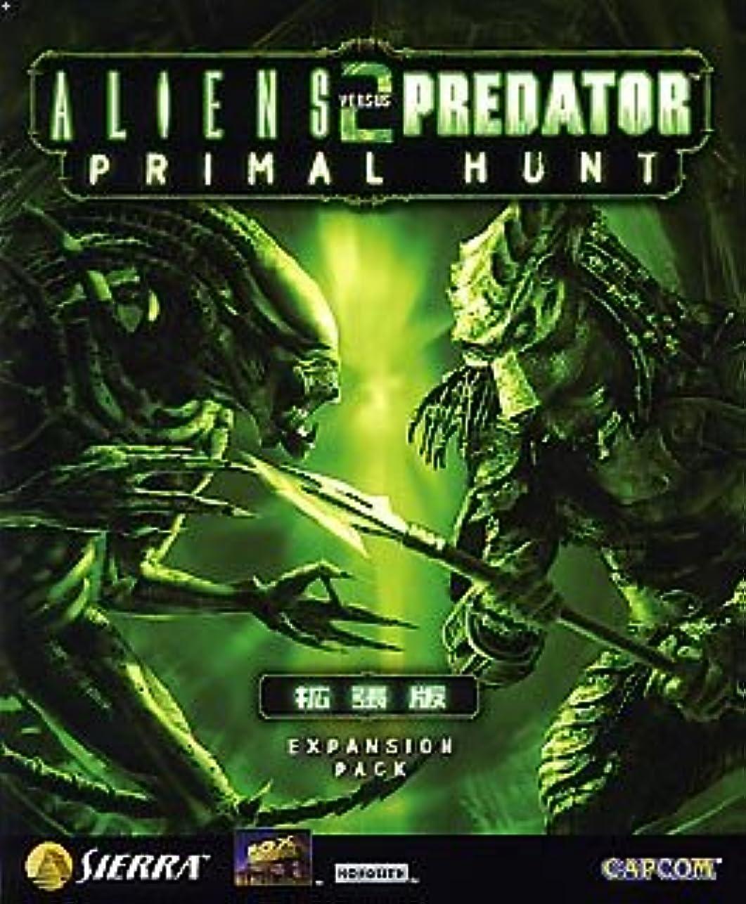 のため遅らせるマトリックスALIENS VERSUS PREDATOR 2 ~PRIMAL HUNT~ Expansion Pack