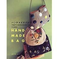 ハンドメイドバッグ―下田直子のNEEDLEWORK TIME