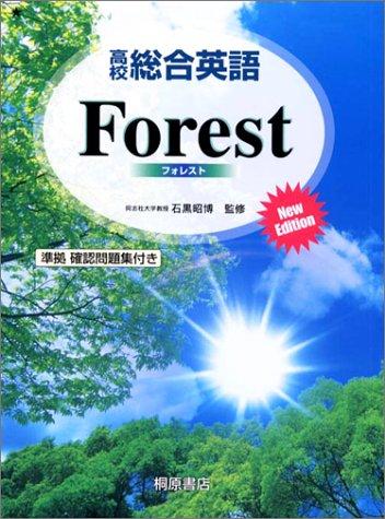 高校総合英語Forest New Editionの詳細を見る