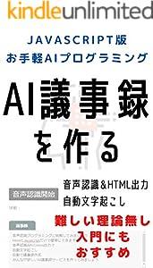 AI議事録を作る JavaScriptとHTMLだけでOK!【お手軽AIプログラミング】