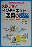 失敗しないインターネット活用の授業―インターネット授業・指導の基本 (デジタル先生シリーズ)