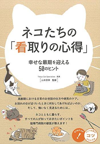 ネコたちの「看取りの心得」 幸せな最期を迎える50のヒント (コツがわかる本!)