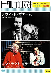 ラヴィ・ド・ボエーム/コントラクト・キラー [DVD]