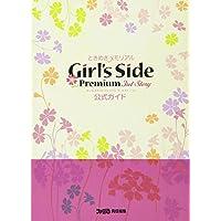 ときめきメモリアルGirl's Side Premium -3rd Story- 公式ガイド (ファミ通の攻略本)
