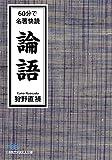 60分で名著快読 論語 (日経ビジネス人文庫)