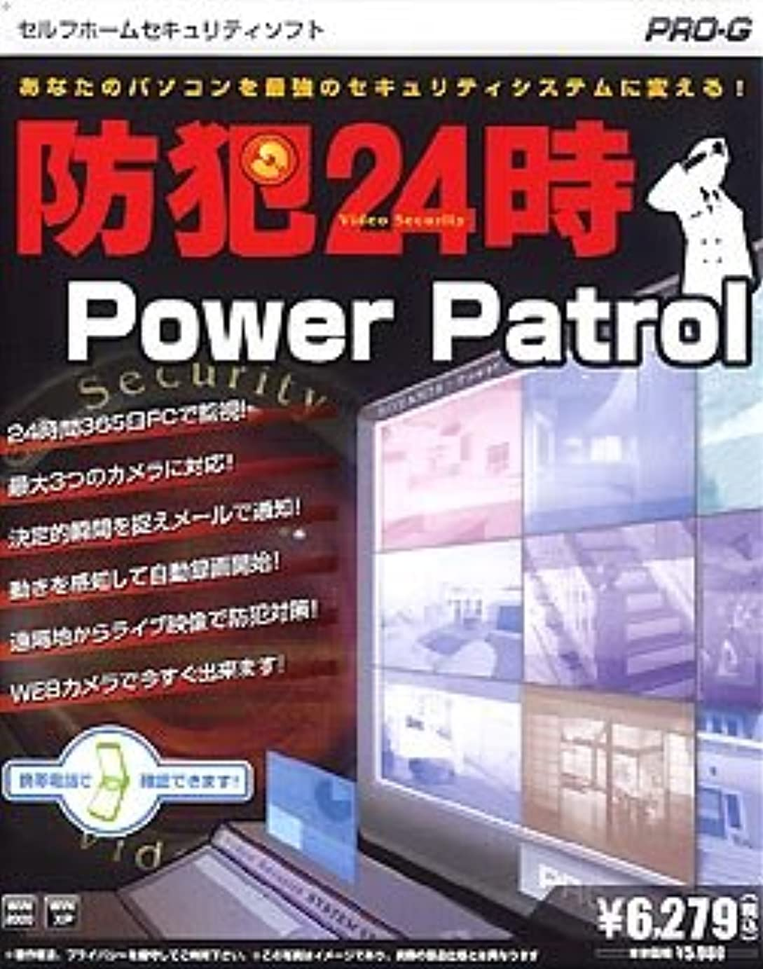 マガジン効率的甘美な防犯24時 PowerPatrol