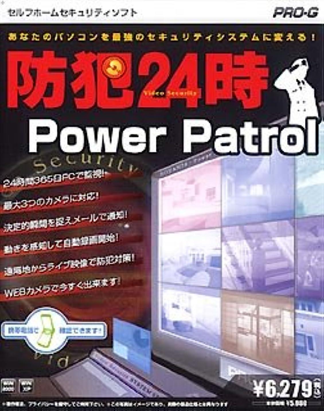 毎回赤道サイクロプス防犯24時 PowerPatrol