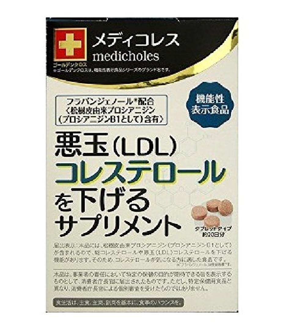東洋新薬 メディコレス 250mgx80粒 [機能性表示食品]