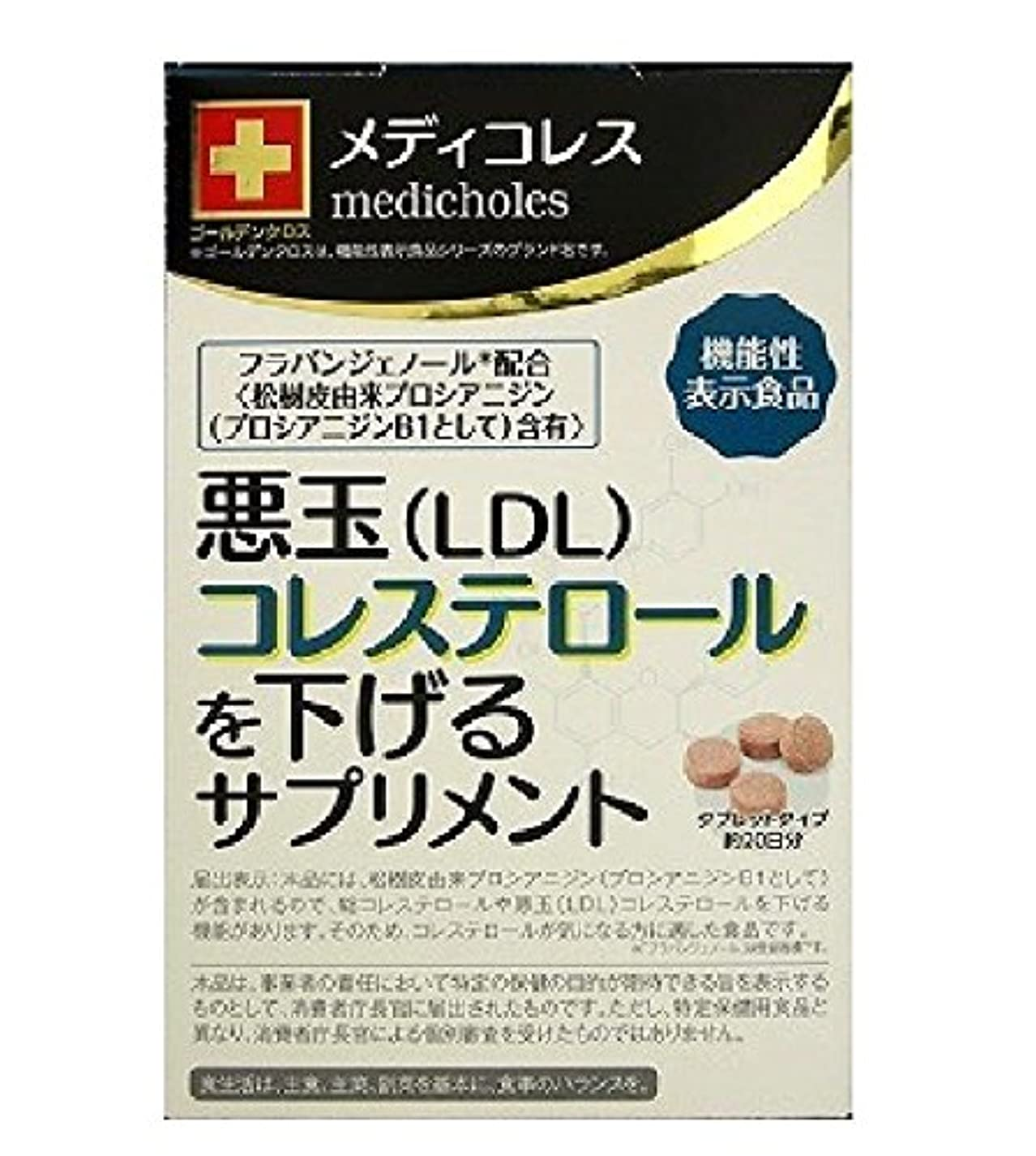 周辺より多い浴東洋新薬 メディコレス 250mgx80粒 [機能性表示食品]