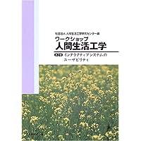 ワークショップ 人間生活工学〈第3巻〉インタラクティブシステムのユーザビリティ