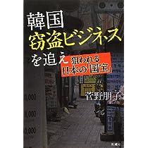韓国窃盗ビジネスを追え―狙われる日本の「国宝」