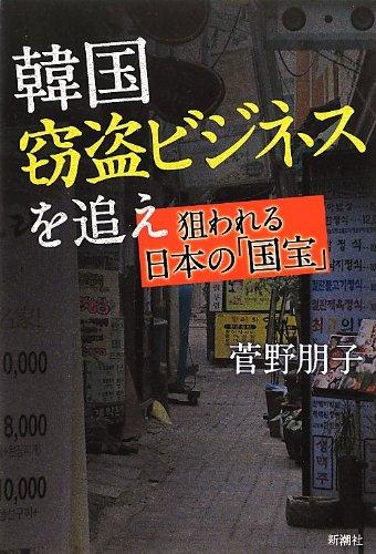 韓国窃盗ビジネスを追え—狙われる日本の「国宝」