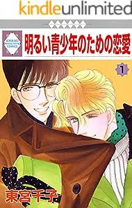 明るい青少年のための恋愛 1巻 表紙画像