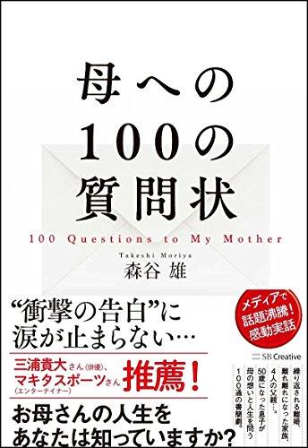 [画像:母への100の質問状]