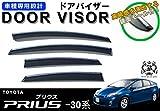 【説明書付】 トヨタ プリウス 30 系 メッキモール ドアバイザー サイドバイザー /取付金具付