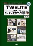 TWELITEではじめるカンタン電子工作―「無線システム」が「つなぐ」だけで出来る! (I・O BOOKS)