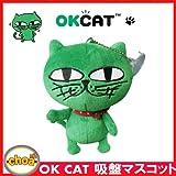 2PM テギョン デザイン OKCAT 吸盤マスコット okcatキャラクター 2pm テギョン グッズ 2pm 公式グッズ