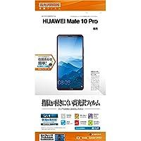 ラスタバナナ HUAWEI Mate10 Pro フィルム 高光沢防指紋 ファーウェイ メイト10プロ 液晶保護フィルム G896M10PRO