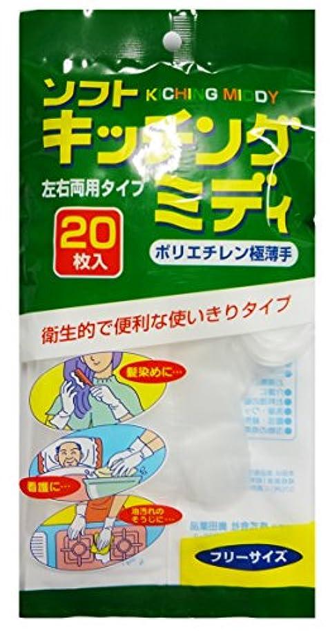 生物学以上それぞれ奥田薬品 ソフトキッチングミディ ポリエチレン極薄手袋 20枚入