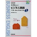 NHKやさしいビジネス英語ベスト・セレクション (Vol.2) (CD book)