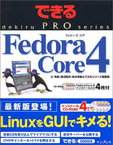 できる PRO Fedora Core 4 (できるPROシリーズ)の詳細を見る