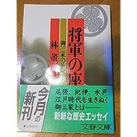 将軍の座―御三家の争い (文春文庫)