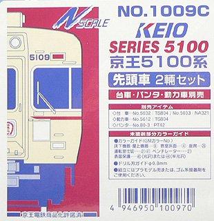 Nゲージ 1009C 京王5100系2輌先頭車セット (塗装済車両キット)