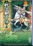 戦国獅子伝 (4) (講談社漫画文庫―横山光輝中国時代傑作選)