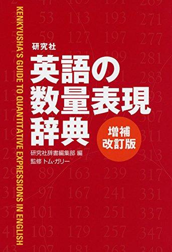 研究社 英語の数量表現辞典〈増補改訂版〉の詳細を見る