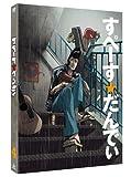 スペース☆ダンディ 4[DVD]