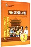 Boya Chinese: Intermediate Spoken Chinese Vol.2