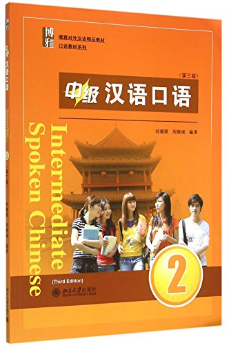 Boya Chinese: Intermediate Spoken Chinese Vol.2
