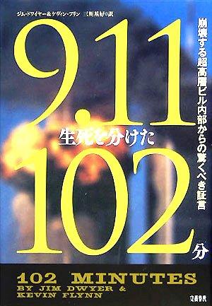 9・11生死を分けた102分  崩壊する超高層ビル内部からの驚くべき証言 / ジム・ドワイヤー,ケヴィン・フリン