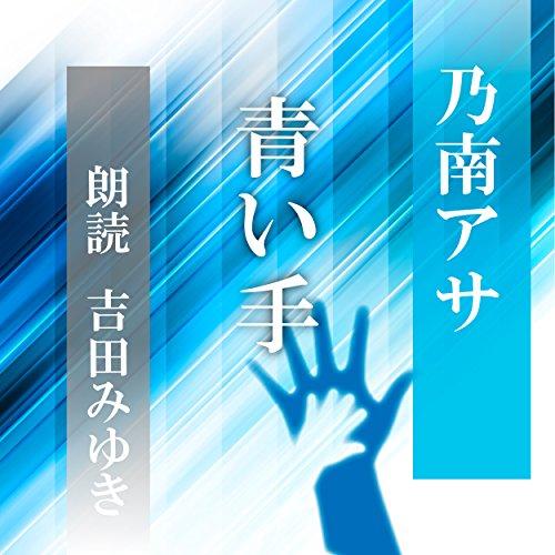 青い手 | 乃南 アサ