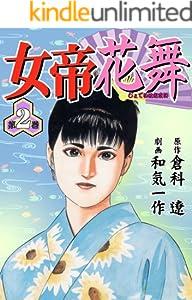 女帝花舞 2巻 表紙画像