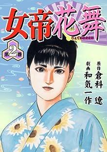 女帝花舞 2