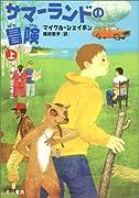 サマーランドの冒険〈上〉 (早川書房の児童書―ハリネズミの本箱)