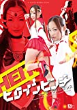 ヒロインピンチ セーラープロミネンス [DVD]