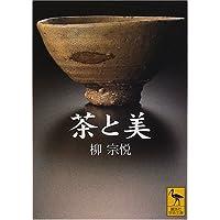 茶と美 (講談社学術文庫)