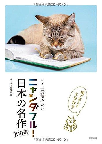 ニャンダフル! 日本の名作100選の詳細を見る
