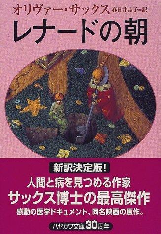 レナードの朝 (ハヤカワ文庫NF)の詳細を見る