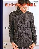 私だけのニットを編む―手編みであったか冬支度