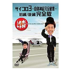 水曜どうでしょう 第4弾 サイコロ3 〜自律神経完全破壊〜 前編/後編 完全版 [DVD]