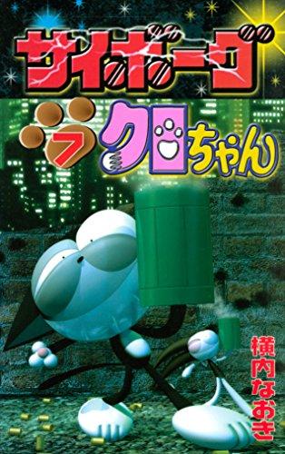 サイボーグクロちゃん(7) (コミックボンボンコミックス)の詳細を見る