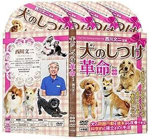 犬のしつけ革命~科学的に確立された犬の問題行動を改善する方法~