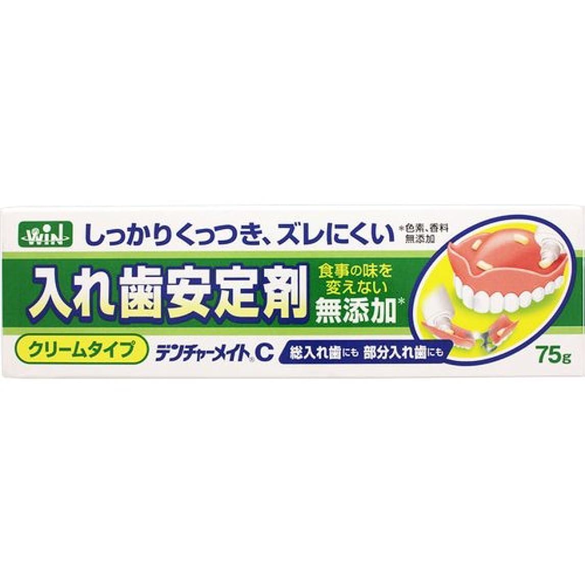 絶え間ない鎮静剤信じられない入れ歯安定剤 無添加 デンチャーメイトC クリームタイプ 75g